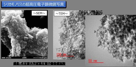 シリカモノリスの超高圧電子顕微鏡写真